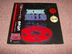 2112 JAP LP EX CONDITION